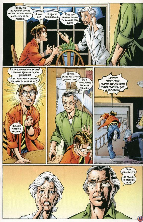 Человек паук ххх комикс