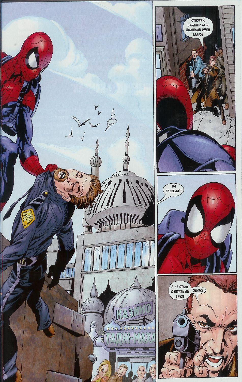 Filescm.ru Читаем комиксы онлайн - Современный Человек-паук/Ultimate