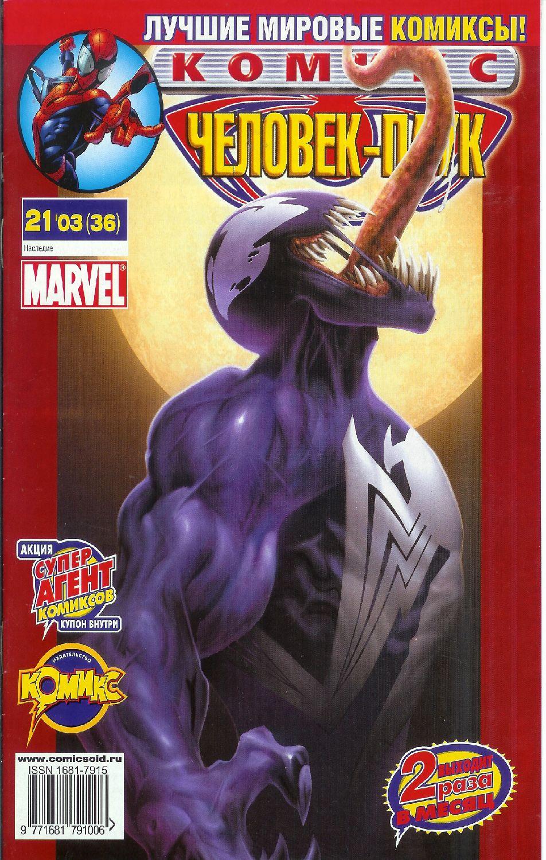 Comiksu.ru Читаем комиксы онлайн - Современный Человек-паук/Ultimate