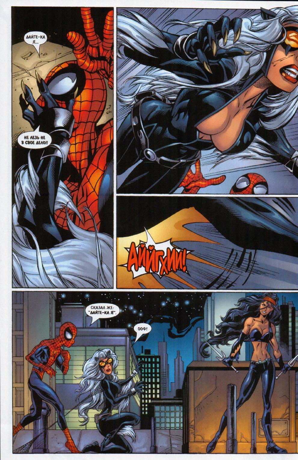 Blackcat and spiderman comics