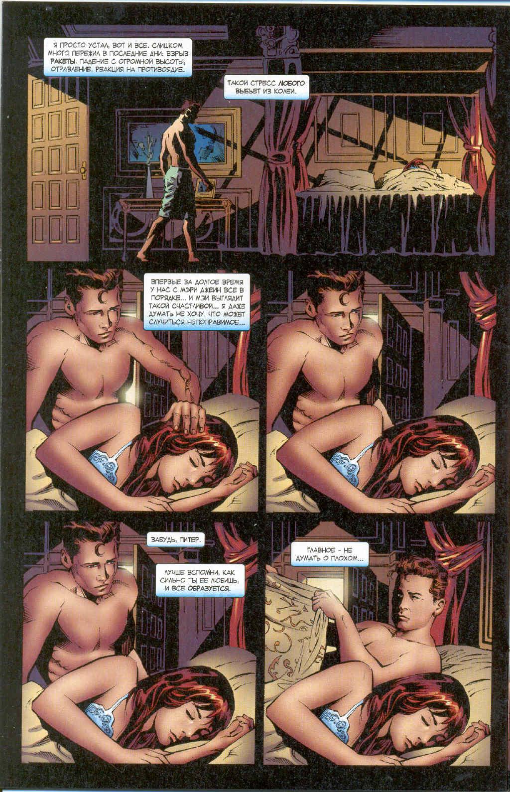 Человек паук занемается сексом 13 фотография