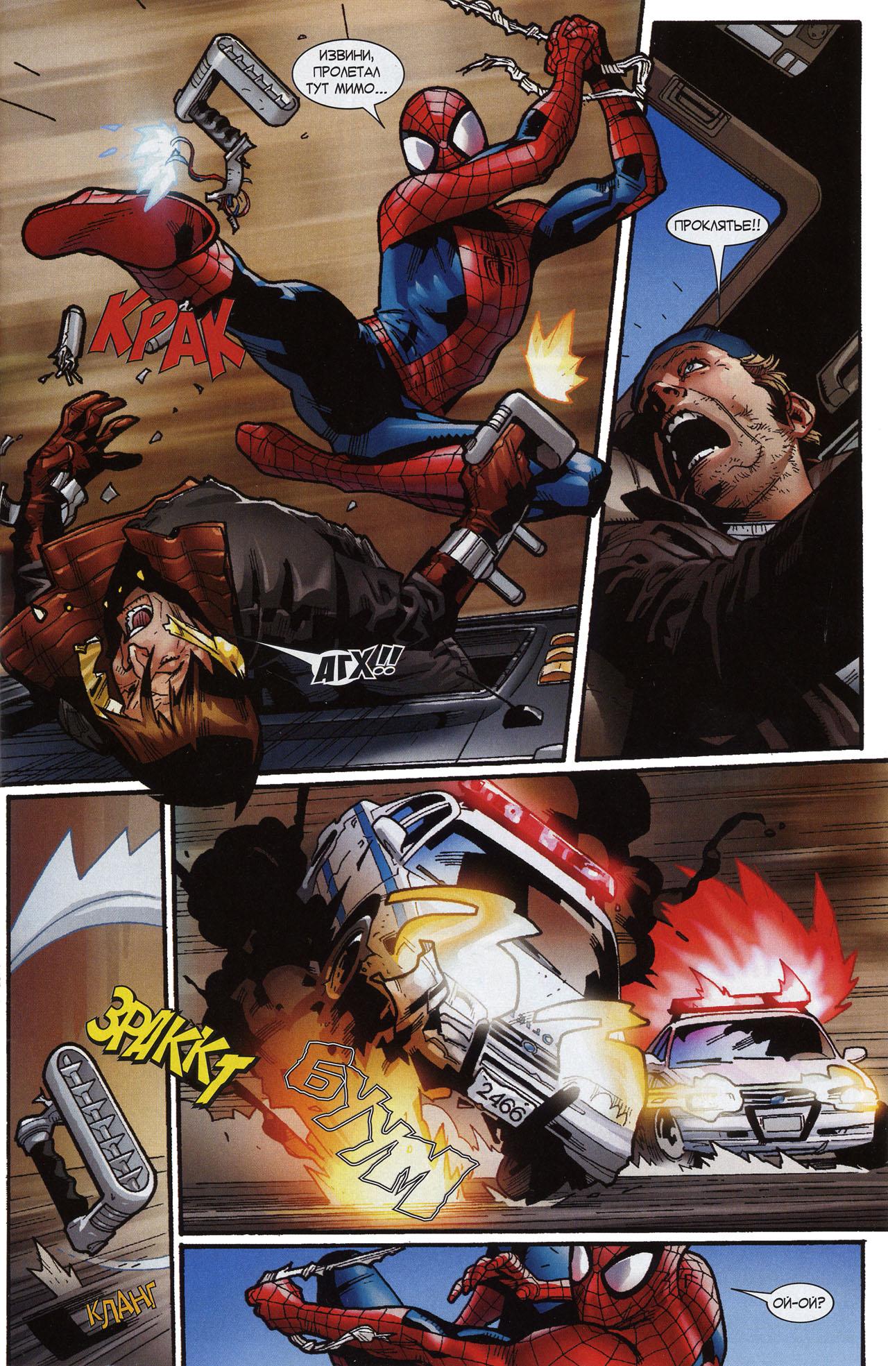 Трах человека паука 1 фотография