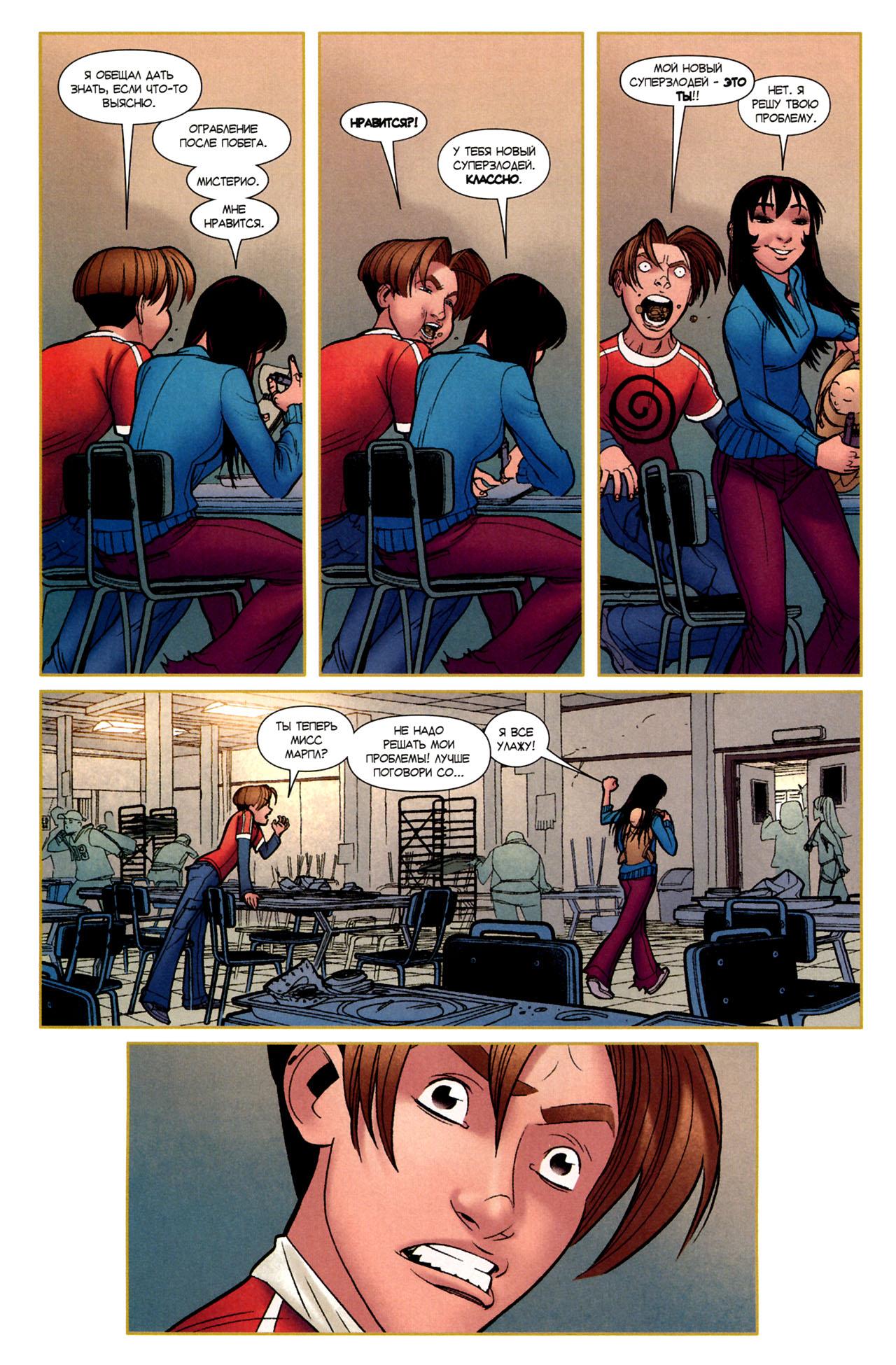 Читать онлайн комиксы 10 фотография